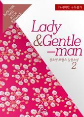 레이디 앤 젠틀맨 (Lady & Gentleman) 2 (완결): 1권