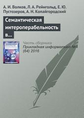 Семантическая интероперабельность в решении финансовых задач и способы ее измерения