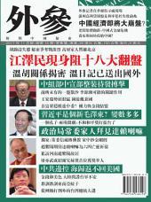 《外參》第18期: 江澤民現身阻十八大翻盤