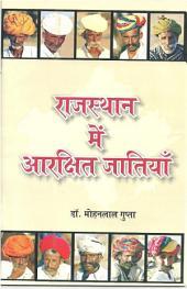 Reserved castes in Rajasthan: राजस्थान में आरक्षित जातियाँ