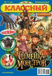 Классный журнал: Выпуски 38-2014