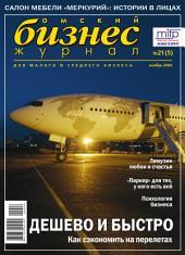 Бизнес-журнал, 2004/21: Омская область