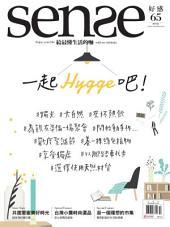 SENSE好感 2017/10月號 NO.65: 一起Hygge吧!