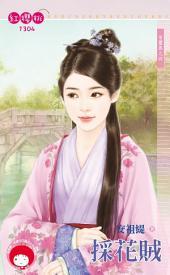 採花賊∼有靈異之四: 禾馬文化紅櫻桃系列1304