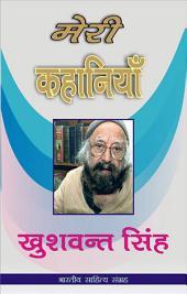 मेरी कहानियाँ-खुशवन्त सिंह (Hindi Sahitya): Meri Kahaniyan-Khushwant Singh (Hindi Stories)