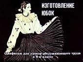 Изготовление юбок (Диафильм)