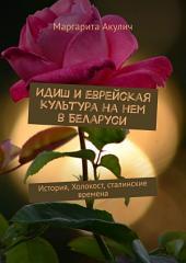 Идиш и еврейская культура на нем в Беларуси. История, Холокост, сталинские времена