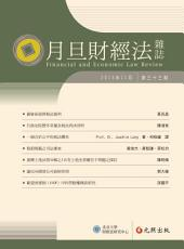 月旦財經法雜誌第33期
