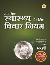 Manasik Swasthya Ke Liye Vichar Niyam