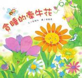 貪睡的牽牛花: 自然故事花園38
