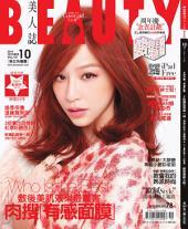 BEAUTY美人誌NO.167 (2014年10月號): 肉搜「有感面膜」