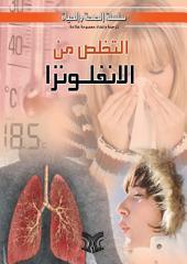 التخلص من الانفلونزا: سلسلة الصحة و الحياة