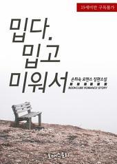 밉다. 밉고 미워서……: 민씨남매 시리즈