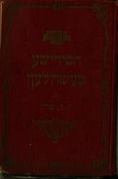 Ḥasidishe mayśelekh