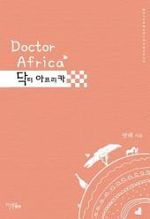 닥터 아프리카: 1권