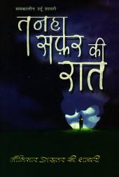 तन्हा सफ़र की रात : Tanha Safar ki Raat
