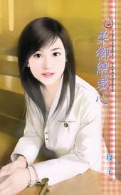 柔獅總裁心: 禾馬文化甜蜜口袋系列540
