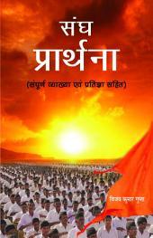 Sangh Prarthana: sampoorn vyaakhya aur prattigat sahit