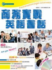 商務實戰英語會話: LS008
