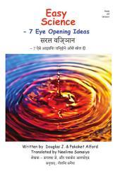HINDI सरल विज्ञान – 7 ऐसे आइडिया जिन्होने आँखें खोल दीं: Easy Science - 7 Eye Opening Ideas