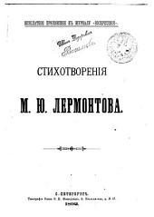 Стихотворенія М. Ю. Лермонтова