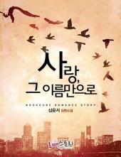 [세트] 사랑, 그 이름 만으로 (전2권/완결)