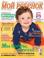 Журнал «Лиза. Мой ребенок»: Выпуски 10-2015
