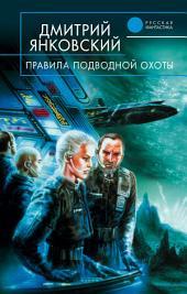 Правила подводной охоты: Том 5
