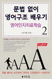 문법없이 영어구조 배우기 2