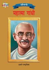 Mahatma Gandhi : महात्मा गांधी