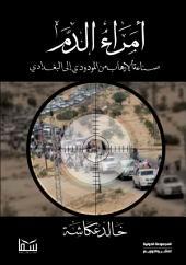 أمراء الدم: صناعة الإرهاب من المودودي وحتى البغدادي