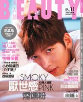 BEAUTY美人誌NO.192 (2016年11月號)