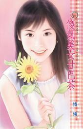 傻氣美女甘巴茶: 禾馬文化甜蜜口袋系列264