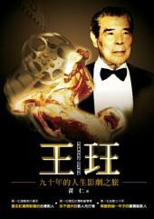 王玨九十年的人生影劇之旅: 九十年的人生影劇之旅