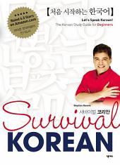 Survival Korean: 처음 시작하는 한국어