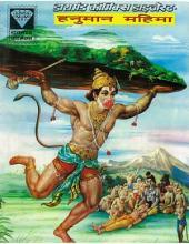 Hanuman Mahima (Religious Digest) Hindi