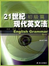 21世紀現代英文法(初級篇): 萬人出版013