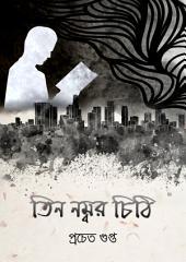 তিন নম্বর চিঠি: A Bengali Novel