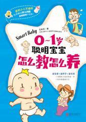 0-1岁聪明宝宝怎么教怎么养