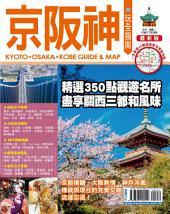 京阪神玩全指南15-16