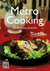 Metro Cooking