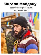 Янголи Майдану