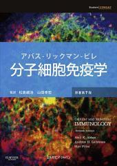分子細胞免疫学 原著第7版: 版 7