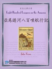Eight Hundred Leagues on the Amazon (亞馬遜河八百哩航行記)