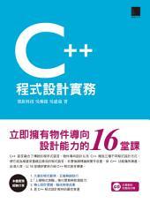C++程式設計實務-立即擁有物件導向設計能力的16堂課