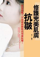 抗皺:25歲起修護完美肌膚(2015年版)
