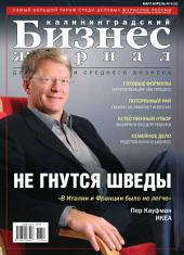 Бизнес-журнал, 2007/06: Калининградская область