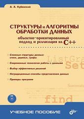 Структуры и алгоритмы обработки данных: объектно-ориентированный подход и реализация на C++