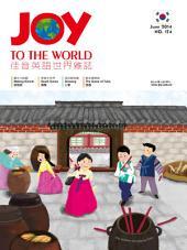 Joy to the world 佳音英語世界雜誌 第174期: 2014年6月號