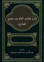 شرح كتاب العلم من صحيح البخاري